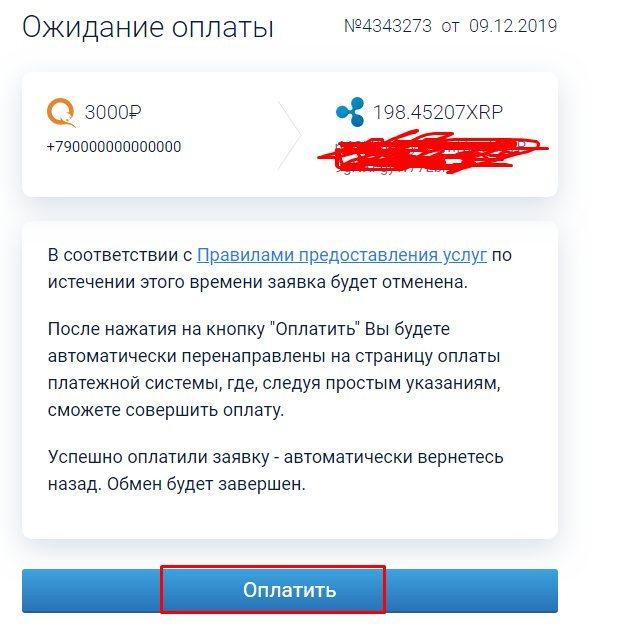 Оплата заявки на обмен на NetEx24