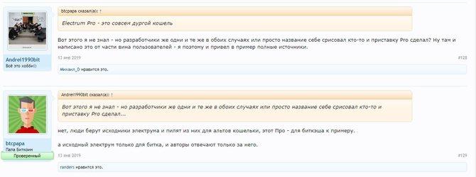 Предупреждение об официальном Electrum и клонах // Источник: bitalk.org
