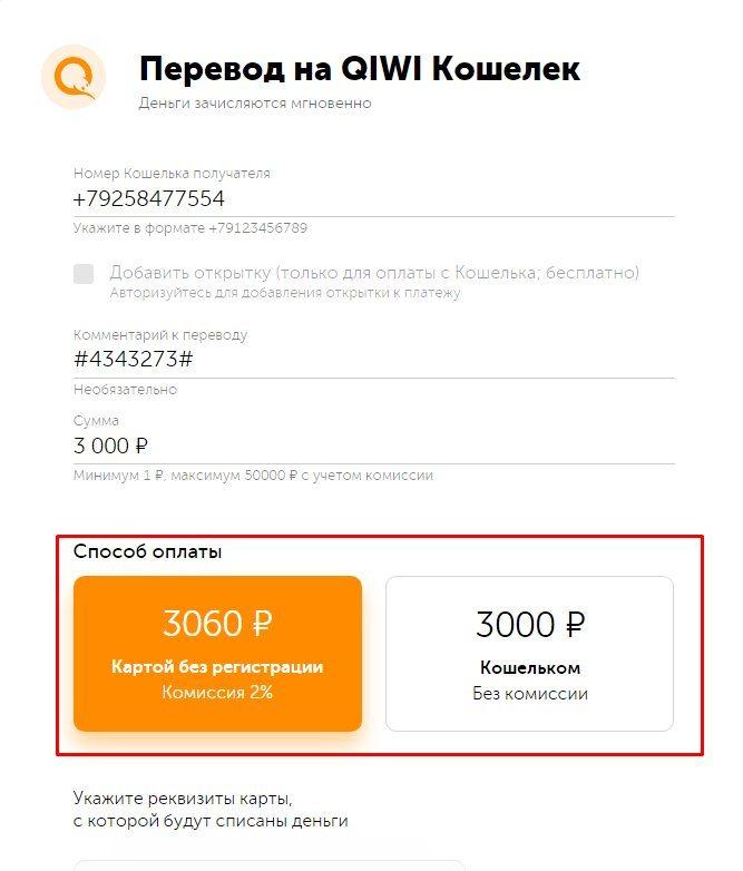Страница перевода средств для конвертации через Qiwi