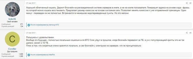 Положительные отзывы о кошельке Electrum // Источник: miningclub.info