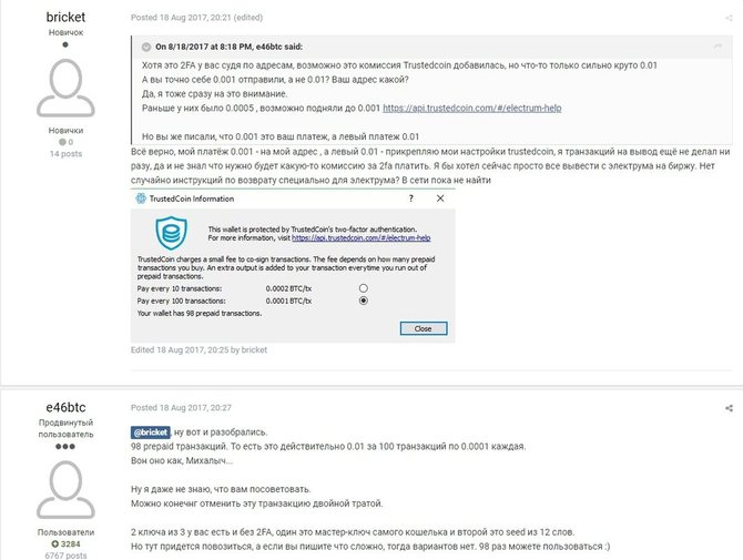 Предупреждение об авансовой оплате 2FA // Источник: forum.bits.media