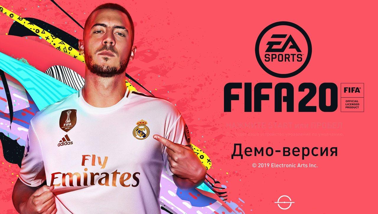 Демо-версия FIFA 20