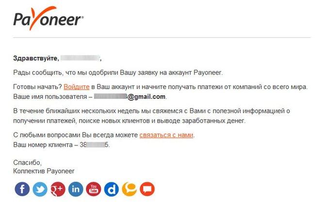 Письмо об одобрении заявки на регистрацию в Payoneer