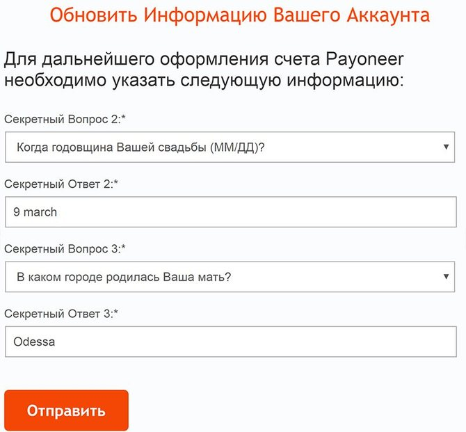Секретные вопросы для завершения регистрации в Payoneer