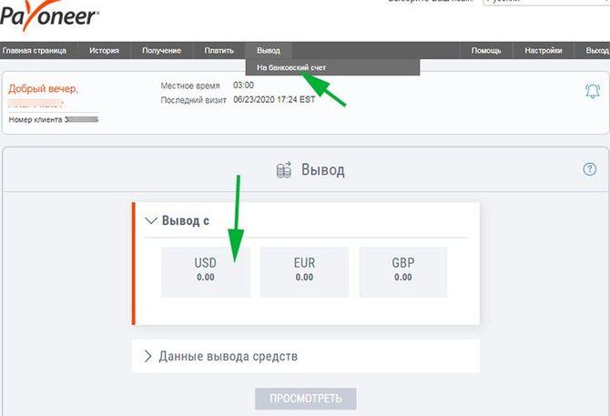 Выбор валюты для вывода из Пайонир