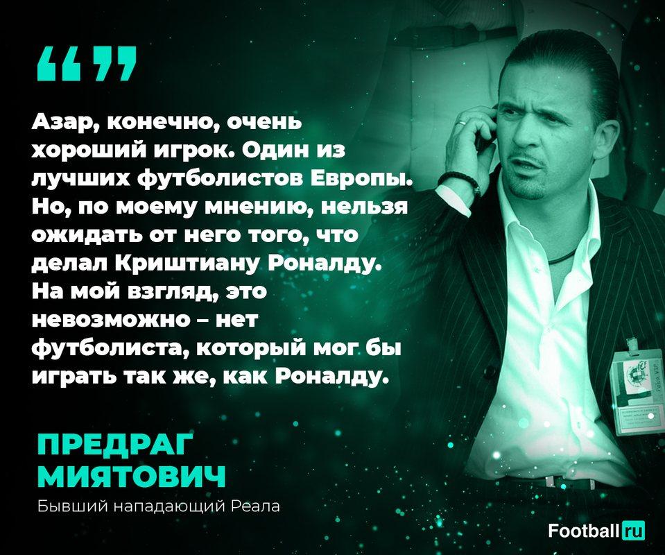 Миятович не верит в Азара