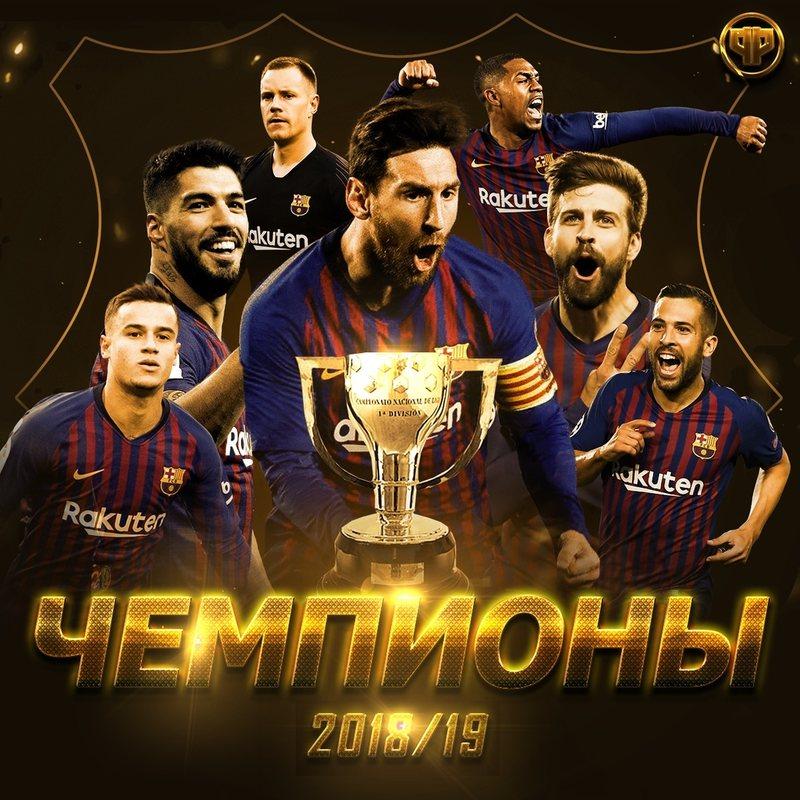 Барселона - чемпион