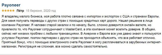 Положительный отзыв о Payoneer