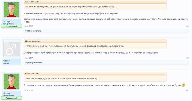 Решение проблемы путем установки полной версии кошелька // Источник: bitalk.org