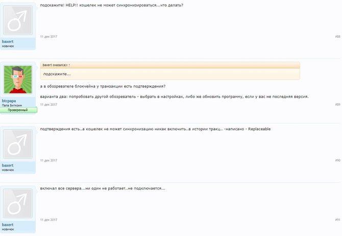 Проблемы с синхронизацией Electrum // Источник: bitalk.org