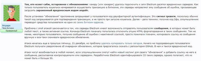 Предупреждение о взломанных версиях Electrum // Источник: bitalk.org