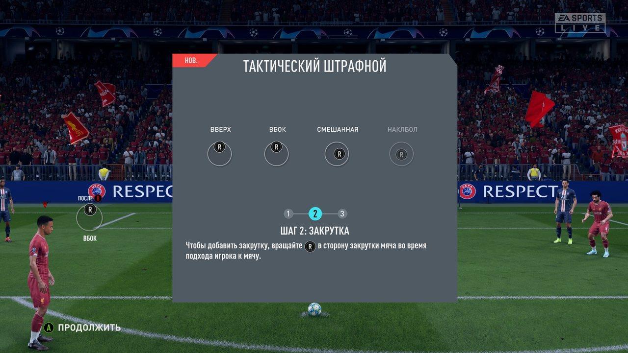 Тактические штрафные в FIFA 20
