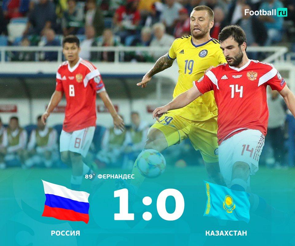 Россия обыграла Казахстан, 1:0