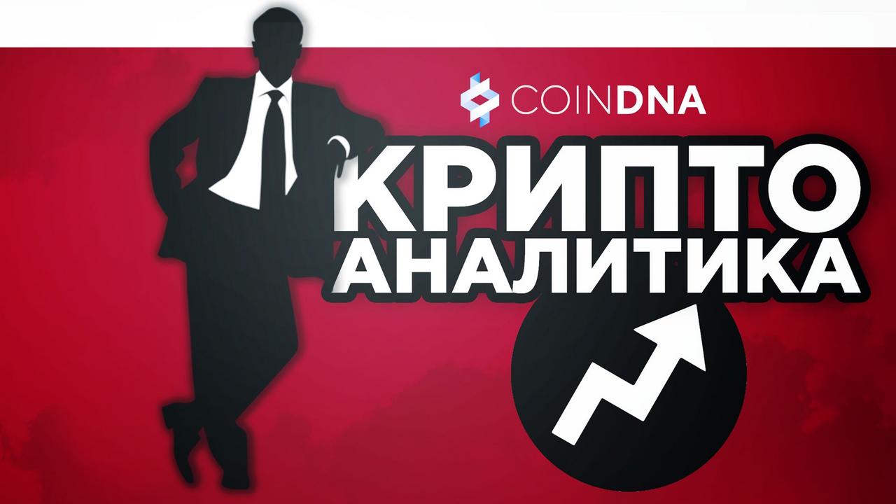 Анализ рынка криптовалют с 18 по 24 марта