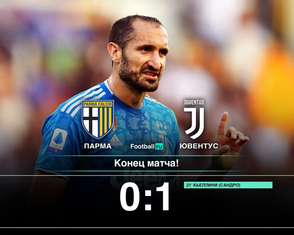Ювентус обыграл Парму с минимальным счетом, 1:0