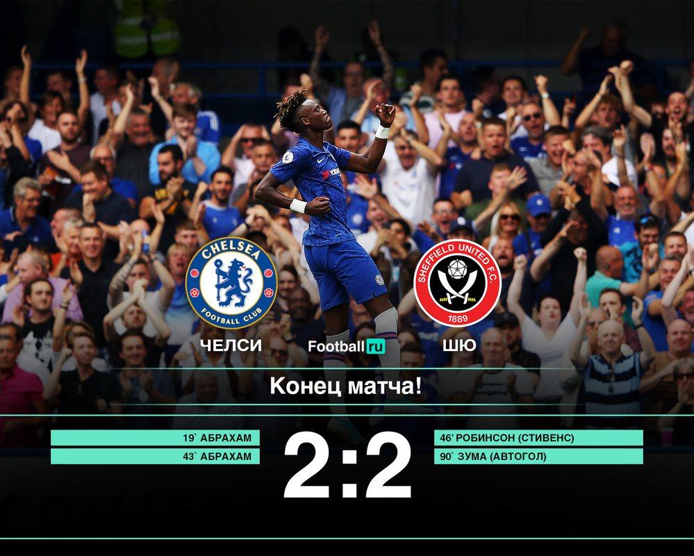 Челси сыграл вничью с Шеффилд Юнайтед, 2:2