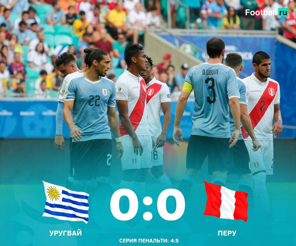 Уругвай проиграл Перу в четвертьфинале Копа Америка