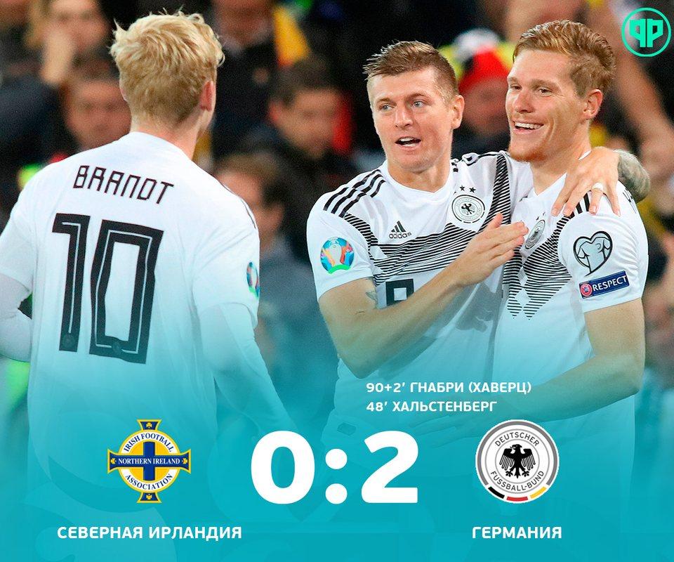 Германия обыграла Северную Ирландию 2:0