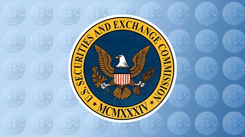 SEC США