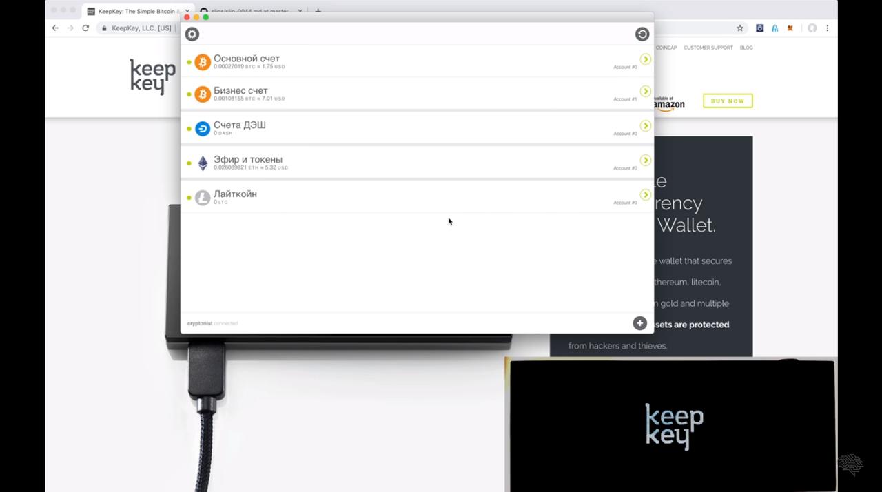 Создание транзакции в кошельке KeepKey