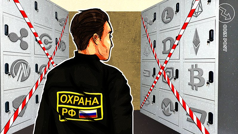 Запрет криптовалюты в России