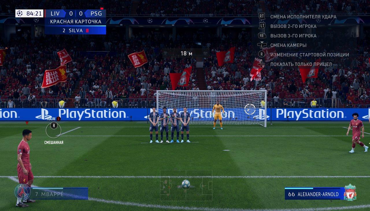 Штрафные в FIFA 20