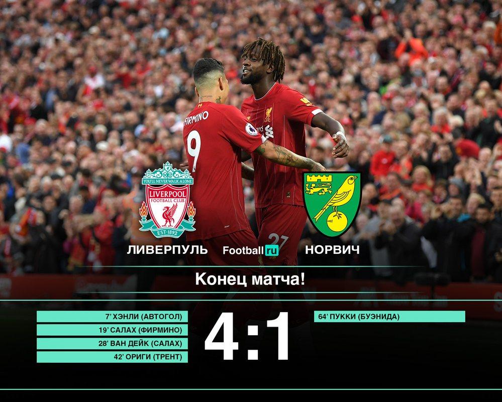 Ливерпуль обыграл Норвич со счетом 4:1