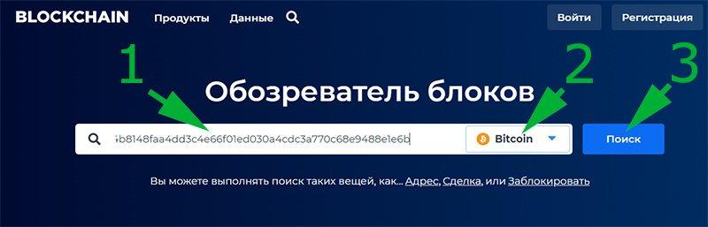 Поиск транзакции по хешу через обозреватель блоков