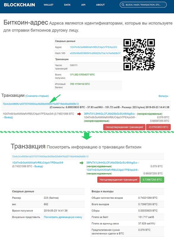 Поиск транзакции путем просмотра кошелька через обозреватель блоков