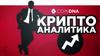 Анализ рынка криптовалют с 4 по 10 марта