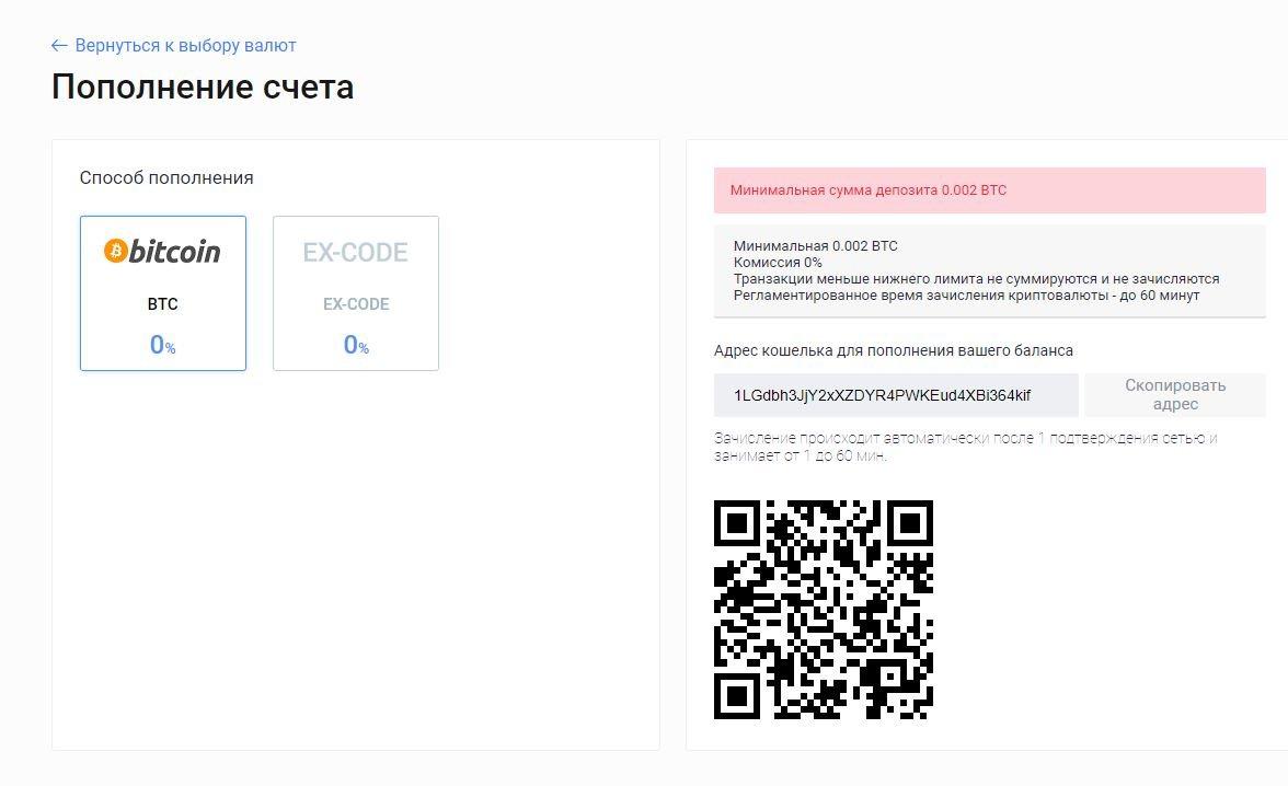 Шаг 4. Переводим средства на созданный Bitcoin-адрес