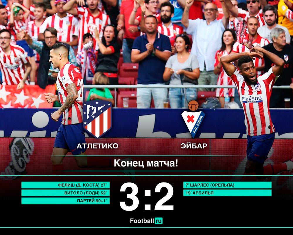 Атлетико вырвал победу над Эйбаром