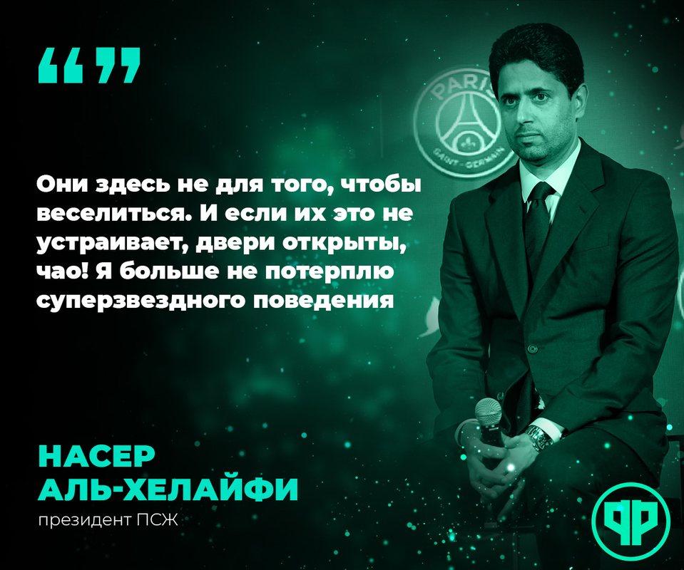 Президент ПСЖ отправил послание игрокам
