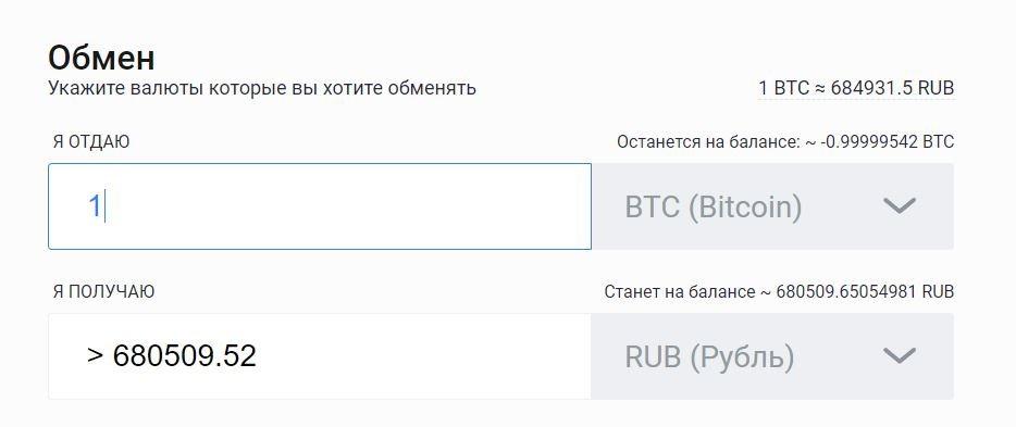 Вывод биткоинов в рубли законно forex как заработать деньги в