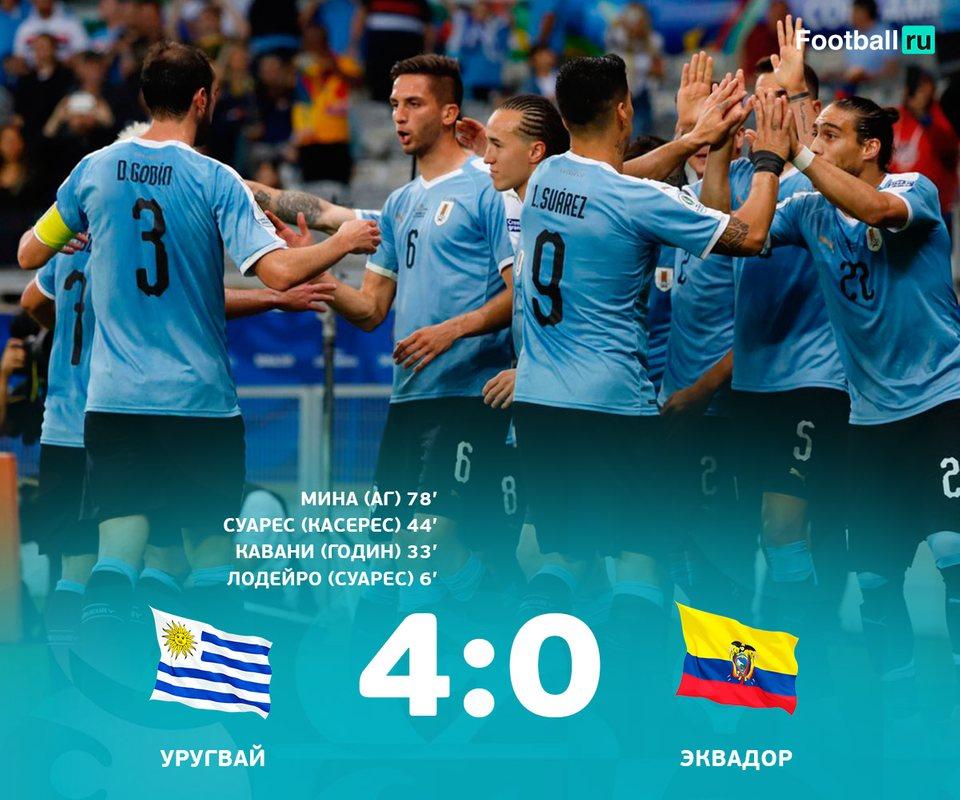 Уругвай разбил Эквадор на Копа Америка