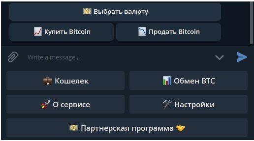 Главное меню BTC banker