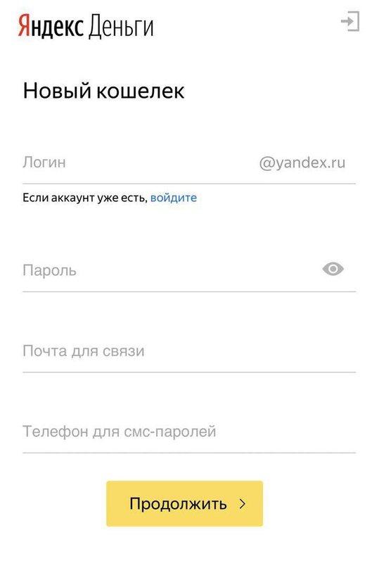 Регистрация Яндекс-кошелька
