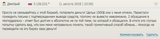 Отзывы пользователей HitBTC