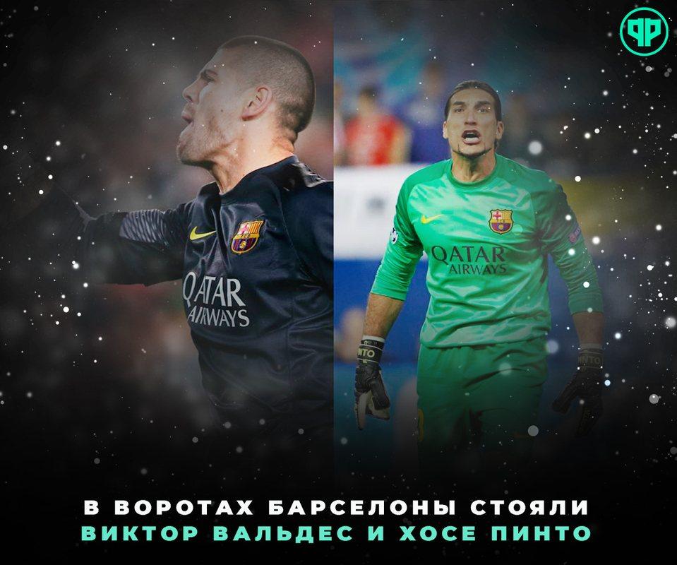 Вальдес и Пинто – вратари Барселоны