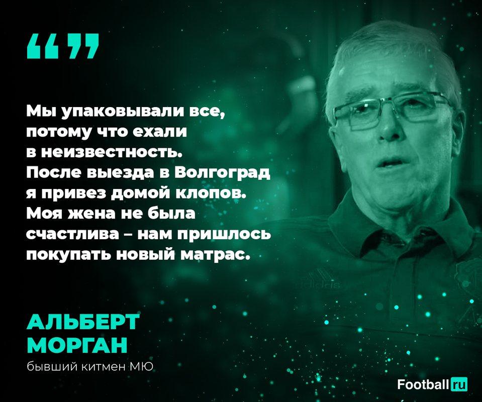 Альберт Морган о клопах в Волгограде