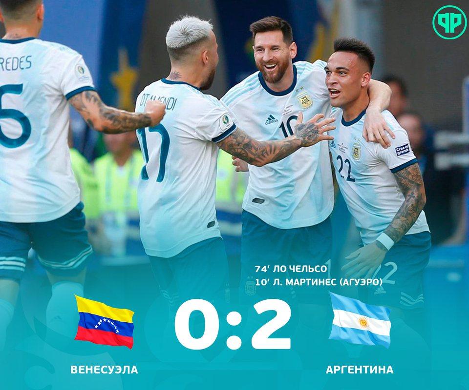 Аргентина вышла в полуфинал Кубка Америки