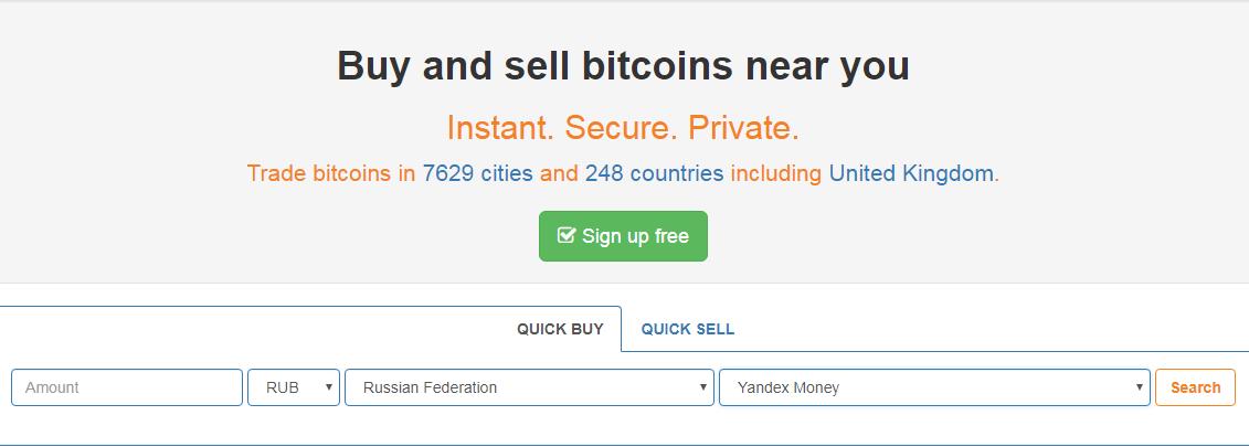 Главное окно LocalBitcoin