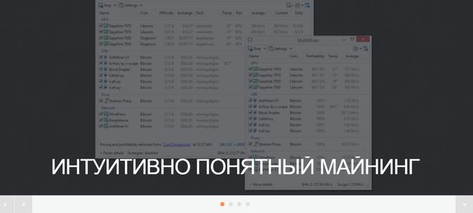 Официальный сайт программы MultiMiner