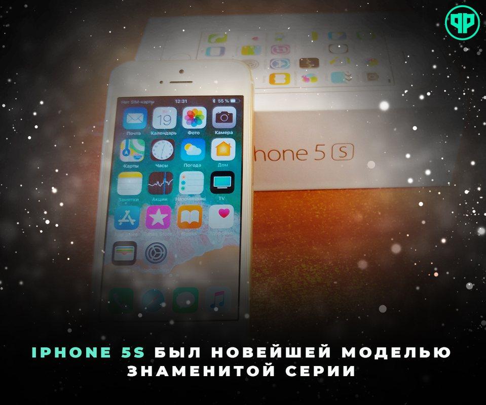 IPHONE 5S в 2014 году был хитом