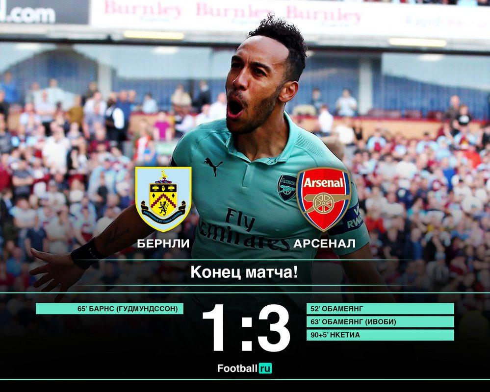 Арсенал на выезде справился с Бернли