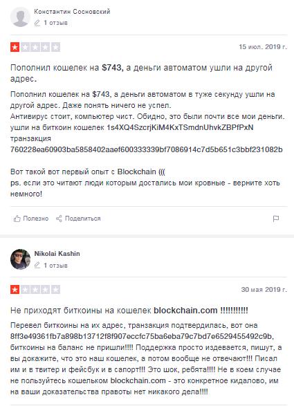 Отзывы о кошельке Blockchain // Источник: ru.trustpilot.com