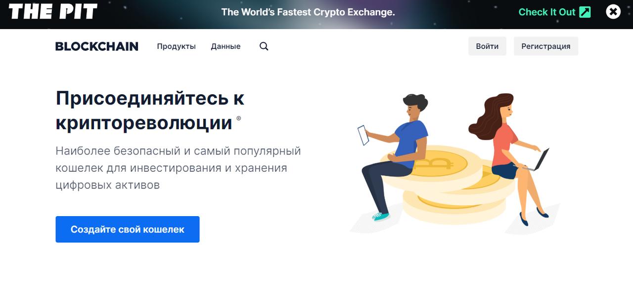 Официальный сайт кошелька Blockchain Wallet