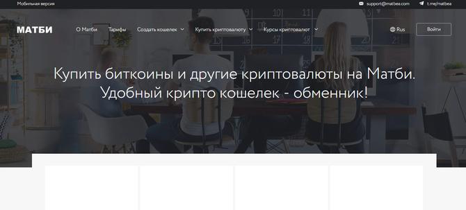 Официальный сайт кошелька Matbea