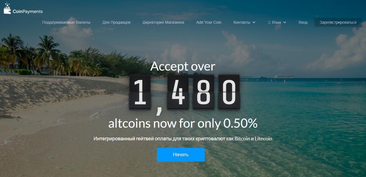 Официальный сайт кошелька Coinpayments