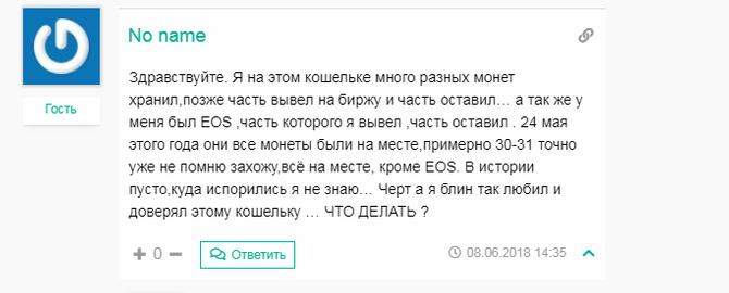 Отзыв о кошельке Сoinpayments // Источник: profit-portal.com